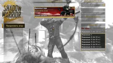 Shadow Warriror 2: Сохранение/SaveGame (190 LVL, Gems 99999, Открыто 75 оружий)