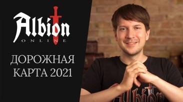 Albion Online: Планы на будущее и обзор мобильной версии
