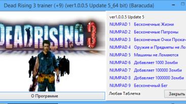 Dead Rising 3: Трейнер/Trainer (+9) (1.0.0.5: Update 5_64 bit) {Baracuda}