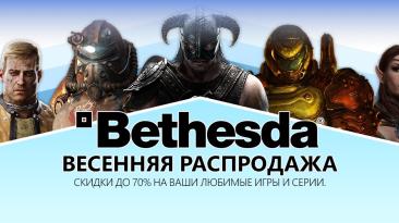 В Steam начались скидки на игры от Bethesda