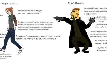 Deus Ex vs TLOU 2