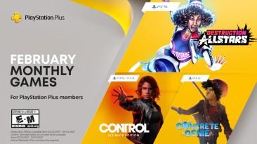 Анонсированы бесплатные игры PlayStation Plus на февраль 2021 года