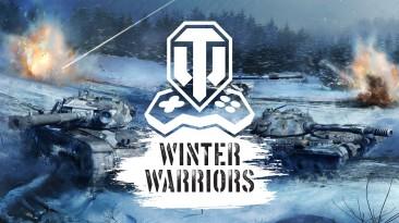 """World of Tanks Console - Новый сезон """"Ледяная сталь"""" эксклюзивные танки и множество наград!"""