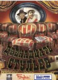 Обложка игры 12 chair