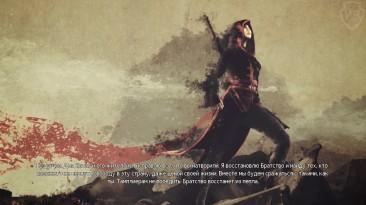 """Assassin's Creed Chronicles: China """"Прохождение - Месть [Финал / Концовка] (Часть 12)"""""""
