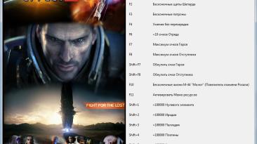 Mass Effect 2: Трейнер/Trainer (+17) [1.2.1604.0 Origin] {Ded_Mazay1991}