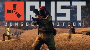 У Rust для Xbox One и PS4 появилась дата выхода