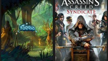 Следующими играми в раздаче EGS станут Assassin's Creed Syndicate и Faeria