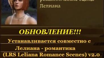 """Dragon Age: Origins """"Улучшенные романтические сцены - Лелиана [ 1.05 ]"""""""