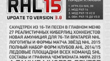 """NHL 09 """"Модификация РХЛ 15 v3.0"""""""