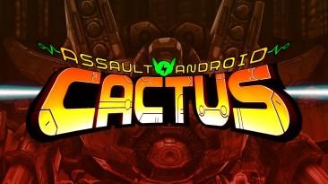 Assault Android Cactus - новый трейлер мега оружия