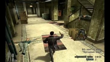 Прохождение Max Payne 2 (Без ранений): 1-5 Мимолётное виденье