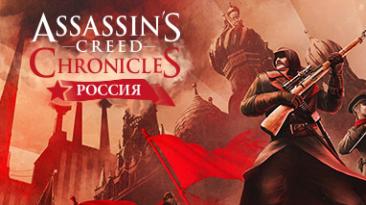 "Assassin""s Creed Chronicles: Russia появилась в Steam"