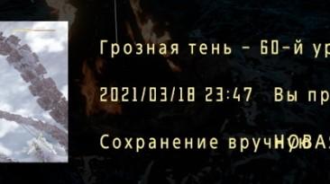 Horizon: Zero Dawn: Сохранение/SaveGame (Новая игра+ до и после DLC)