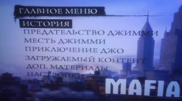 "Mafia 2 ""Menu DLC RUS"""