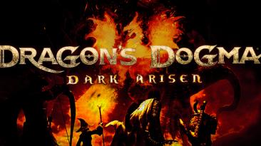 Dragon's Dogma: Dark Arisen официально анонсирована для Nintendo Switch