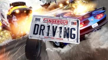 У Dangerous Driving есть списки лидеров на консолях, но нет на PC, потому что Epic Games Store