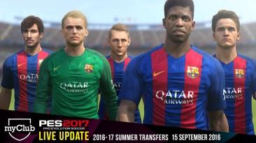 Официальное обновление DLC для PES 2017 выйдет 15 сентября