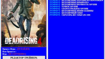 Dead Rising 4: Трейнер/Trainer (+13) [Ver 1.0] [Update 3 03.02.2018] [64 Bit] {Baracuda}