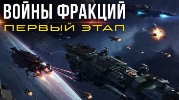 """Обновление """"Войны фракций"""" в Star Conflict"""
