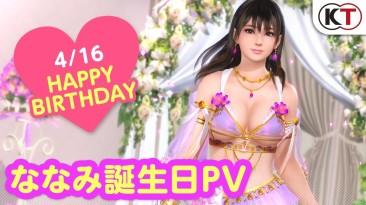 В Dead or Alive Xtreme: Venus Vacation уже отмечают день рождения Нанами