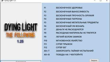 Dying Light: Трейнер/Trainer (+14) [1.25.0] {anyway}