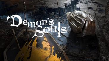 30 кадров - это слайд-шоу: Создатели Demon's Souls для PS5 поделились мыслями о режимах производительности