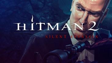 Hitman 2: Silent Assassin - обновление перевода