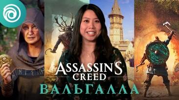 В следующем году Assassin's Creed: Valhalla получит ещё один крупный DLC. Режим Disovery выйдет это осенью