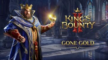King's Bounty 2 ушла на золото, разработчики раскрыли системные требования игры
