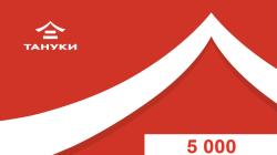 "Сертификат ""Тануки"" номиналом 5000 рублей}"