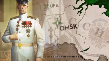 "Sid Meier's Civilization 5 ""Мод на Россию во главе с Колчаком (Перевод на русский)"""