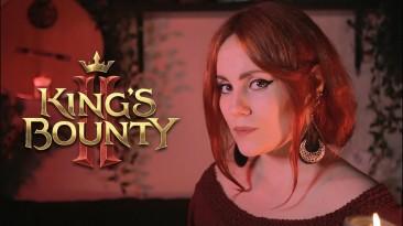 """""""Трагедия Джулиана и Розалин"""" - разработчики King's Bounty 2 выпустили новую песню"""