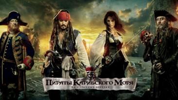 """""""Пираты Карибского моря 4"""" стал фильмом-миллиардером"""