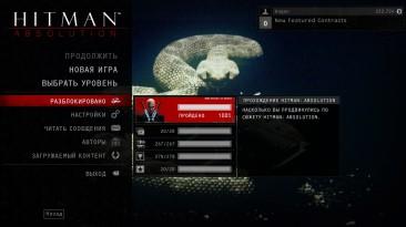 Hitman: Absolution: Полное сохранение 100% (открыты все вещи, оружие, одежда, модифицировано всё оружие)