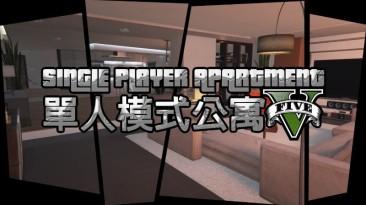"Grand Theft Auto 5 ""Single Player Apartment 1.6.4.1"""