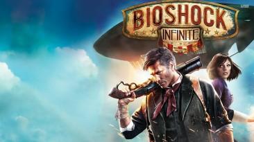 Каким мог бы быть BioShock Infinite