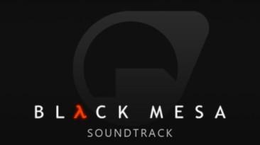 "Black Mesa ""Soundtrack [320 kbps, Теги]"""