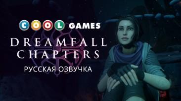 Cool-Games анонсировала русскую озвучку Dreamfall Chapters