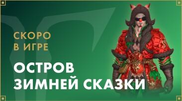 """Lost Ark: Обновление """"Остров Зимней Сказки"""" скоро в игре"""