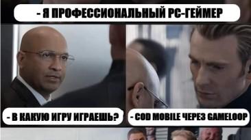 Боль вселенская в CoD Mobile