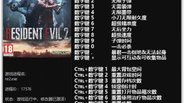 Resident Evil 2: Трейнер/Trainer (+20) [1.0 - UPD: 17.12.2019] {FLiNG}