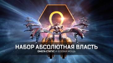 """EVE Online: Новый супернабор """"Reign"""""""