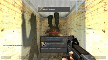 Counter-Strike: Source: Weapons Achievement Map