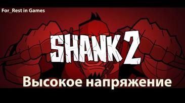 Shank 2. Высокое напряжение
