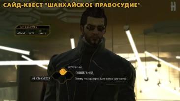 """Deus Ex: Human Revolution - Получение секретного достижения """"Суперищейка"""""""