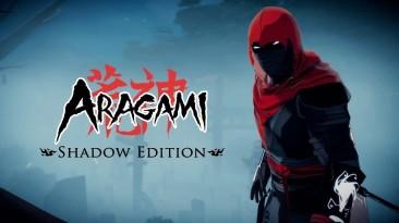 Aragami: Shadow Edition выйдет на Nintendo Switch 22 февраля
