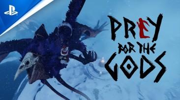 Praey for the Gods выйдет в первом квартале 2021 года для PS5, PS4, Xbox One и ПК