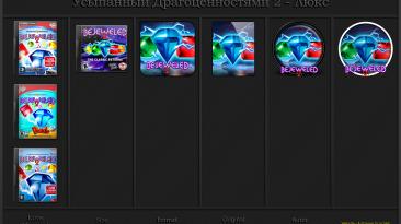 "Bejeweled 2: Deluxe ""Иконки (ArtGamer)"""