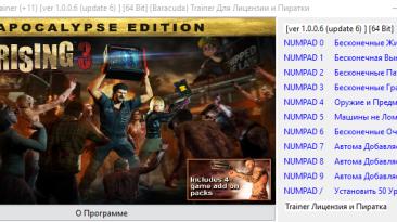 Dead Rising 3: Трейнер/Trainer (+11) [1.0.0.6 (update 6) ] [64 Bit] {Baracuda}